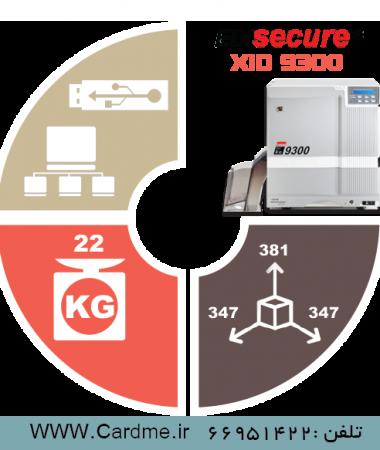 پرینتر چاپ کارت پی وی سی ای دی آی سکیور مدل XID9300