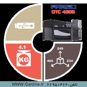 پرینتر چاپ کارت پی وی سی فارگو مدل DTC4500
