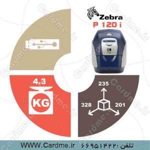 پرینتر چاپ کارت پی وی سی زبرا مدل P120